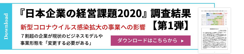 『日本企業の経営課題2020』 調査結果【第1弾】