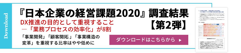 『日本企業の経営課題2020』 調査結果【第2弾】