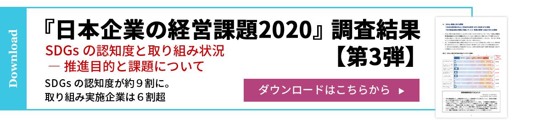 『日本企業の経営課題2020』 調査結果【第3弾】