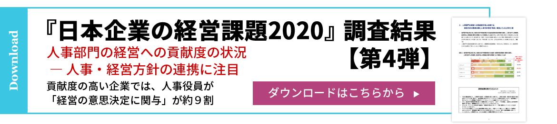 『日本企業の経営課題2020』 調査結果【第4弾】